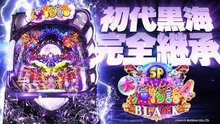 P大海物語4スペシャルBLACK プロモーションムービー