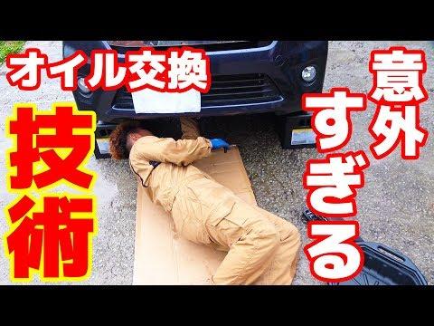 元ガソスタ店員のオイル交換スキルが凄い【バンバン車検 前編】
