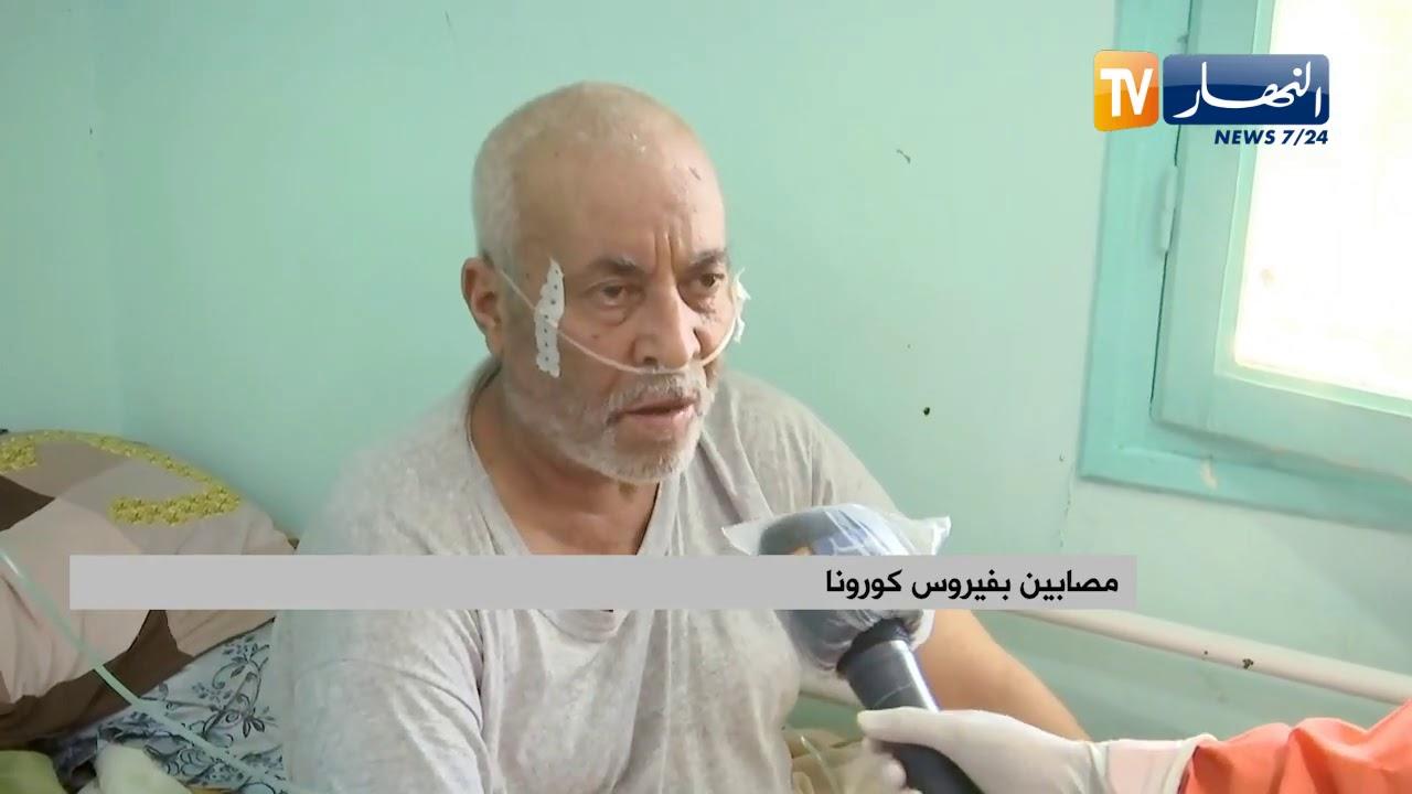 صحة: من داخل مصالح كوفيد 19..  قناة النهار ترصد واقع المستشفيات