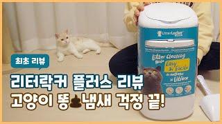 리터락커 플러스 리뷰 - 고양이 똥냄새 걱정 끝! 리터…