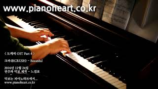 Download lagu 크러쉬 - Beautiful 피아노 연주, 도깨비 OST Part 4, pianoheart