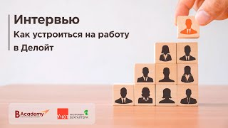 интервью: Как устроиться на работу в Deloitte
