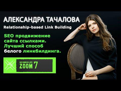 Линкбилдинг: SEO продвижение сайта ссылками - Relationship-based Linkbuilding - Александра Тачалова