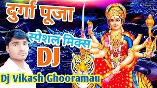 Jag Dati Pahadao Wali Maa  Durga Puja mix song dj Vikash Ghooramau