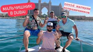 Мальчишник Дубаи в Covid-19 нагнули Таможню