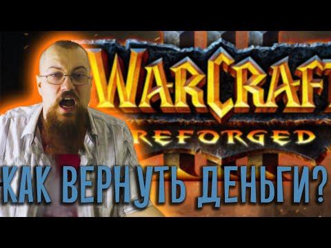 WarCraft 3 Reforged. Провал года?  Как вернуть деньги.