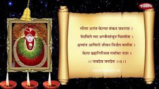 Gajanan Maharaj Aarti | Full Marathi Aartis | Marathi Bhakti Geet