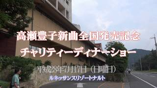 高瀬豊子ディナーショー2016完全版