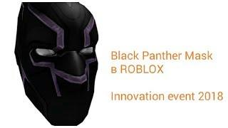 [НЕ РАБОТАЕТ] Как получить Black Panther Mask в ROBLOX (Innovation event 2018)