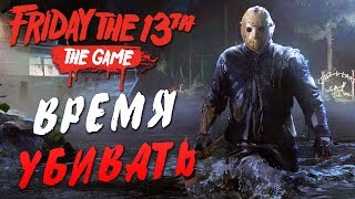 Friday the 13th The Game ИГРАЕМ С Wycc220,BeastQT,BlackSilver,WELOVEGAMES,ALINA RIN,DINA BLIN