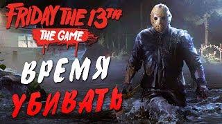 Friday the 13th: The Game — ИГРАЕМ С Wycc220,BeastQT,BlackSilver,WELOVEGAMES,ALINA RIN,DINA BLIN!