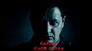 Карпов || Слой пепла