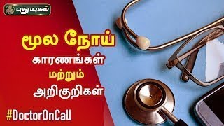 Doctor On Call 04-07-2020 Puthuyugam Tv