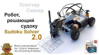 Лего Робот, решающий судоку. NXT 2.0 Плоттер и сканер.
