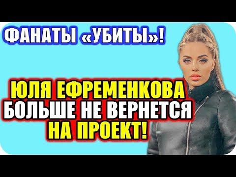 ДОМ 2 НОВОСТИ ♡ Раньше Эфира 29 января 2020. Эфир (4.02.2020).