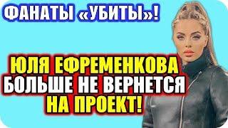 ДОМ 2 НОВОСТИ ♡ Раньше Эфира! Ефременкова больше не вернется на проект!