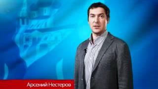Арсений Нестеров - ЗА ЯРОСЛАВЛЬ! (2)