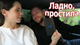 VLOG: Поругалась с мужем / Новый телефон чтобы простила