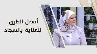 سميرة الكيلاني - أفضل الطرق للعناية بالسجاد
