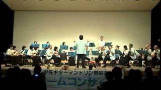 宇佐ギターマンドリンクラブ、2010年11月7日の定期演奏会、アンコール曲。