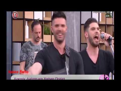 2017 / 04 / 16 στο Tv E οι ΔΙΚΤΑΙΟΙ - ΚΑΣΤΡΙΝΟΙ & οι Droulias Brothers   Α