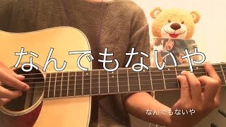 Twitter用に歌った短い動画ですがよろしくお願いします。 Twitter→ http...