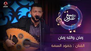 زمان والله زمان  | الفنان حمود السمه | جلسة عود
