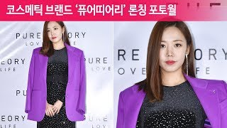 """김남주(Apink), """"우아함을 입었어"""" [현장]"""