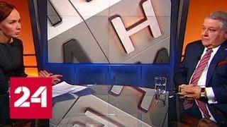 """""""Мнение"""": Михаил Ковальчук о векторах развития современной науки - Россия 24"""