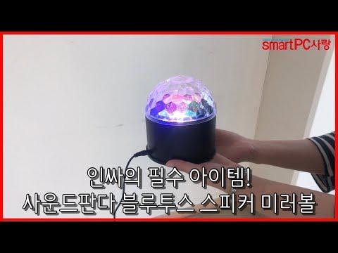 [1분 리뷰] '인싸'의 필수 아이템! 사운드판다 블루투스 스피커 미러볼 & 미러볼