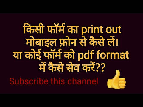 How To Take Print Out Of Any Form With Mobile Or Save In Document Format(make Pdf File)