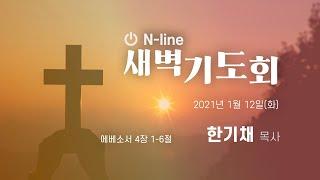 [중앙성결교회] 온라인 새벽기도회 1월 12일 한기채 …
