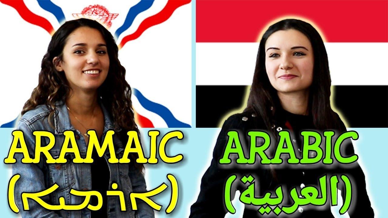 aramaic vs arabic