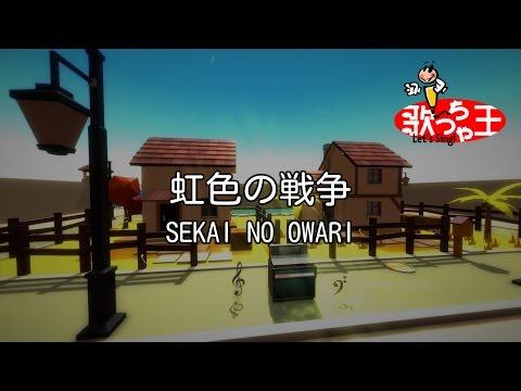 【カラオケ】虹色の戦争/SEKAI NO...