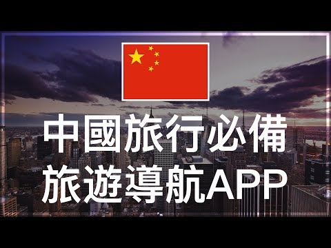 Must Download Map APP In China!