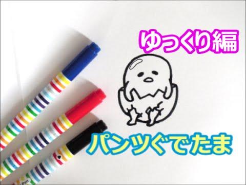 パンツぐでたまの描き方 サンリオキャラクター ゆっくり編 How To Draw