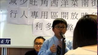 協恩中學第八屆聯校小學辯論邀請賽第一場初賽