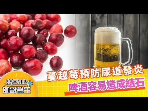 蔓越莓預防尿道發炎 啤酒容易造成結石 | 脫殼吧帥哥醫生 EP69 精華版