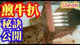 煎牛扒 秘訣公開 Steak 點樣煎牛扒 詳盡講解 示範