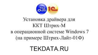 установка драйвера для ККТ Штрих-М в Windows 7 (Драйвер VCOM)