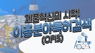 [IP제품혁신 방법론 01차시] 제품혁신의 시작! 이종분야특허검색(OPIS)