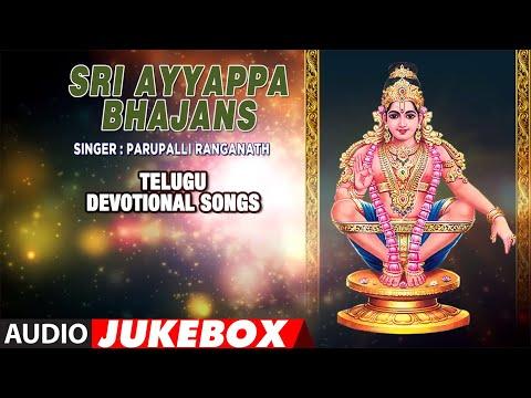 sri-ayyappa-bhajans- -parupalli-ranganath-ayyappan-songs- -telugu-devotional-songs