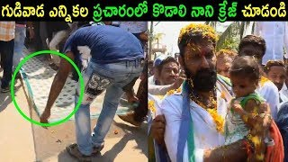 Watch, YSRCP Leader Kodali Nani Craze At Gudivada Election Campaign...