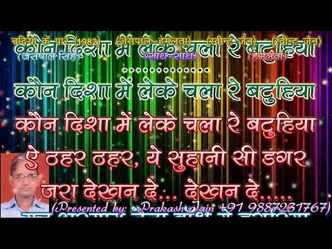 Kaun Disha Me Leke Chala Re Batohiya (3 Stanzas) Demo Karaoke With Hindi Lyrics (By Prakash Jain)