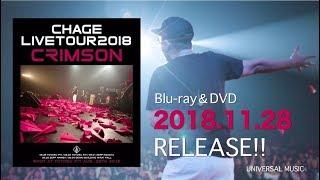【11月28日Blu-ray/DVD発売】『Chage Live Tour 2018 ◆CRIMSON◆』