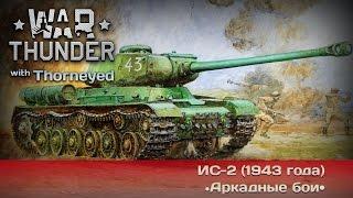 War Thunder | ИС-2 — В кашу!