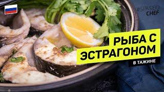 ГОТОВИМ НА РЫНКЕ: Рыба с эстрагоном в тажине #232 рецепт Ильи Лазерсона