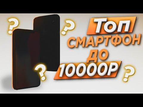 ЛУЧШИЙ СМАРТФОН ДО 10000 РУБЛЕЙ В 2020 ГОДУ