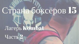 Страна Боксёров с Сергеем Бадюком • Фильм 15 • Комбат • Часть 2