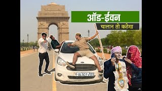 Types Of People meet Traffic Police during Odd- Even Rule   Funny video 2019